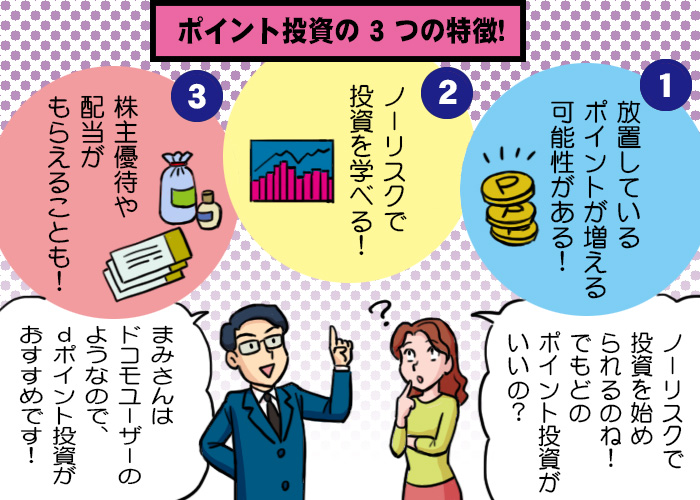dポイント投資漫画③