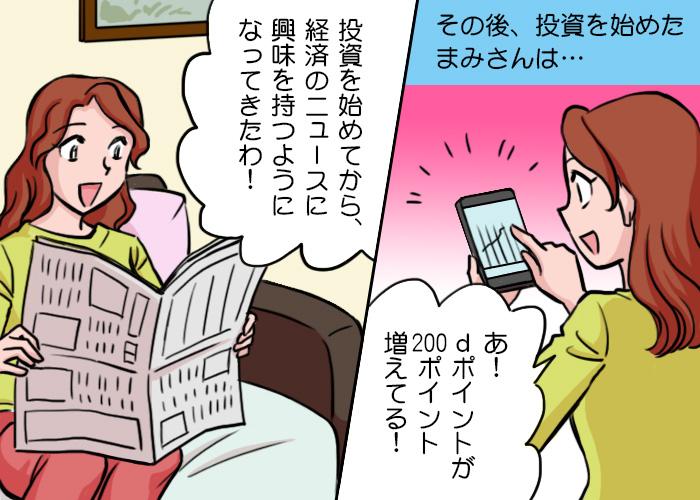 dポイント投資漫画⑤
