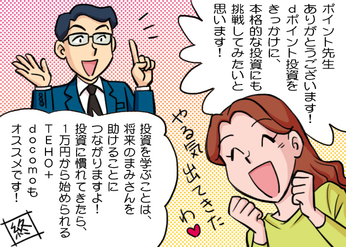 dポイント投資漫画⑥